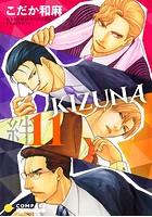 【カラー完全収録】KIZUNA‐絆‐ (11)