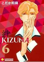 【カラー完全収録】KIZUNA‐絆‐ (6)