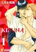 【カラー完全収録】KIZUNA‐絆‐ (1)