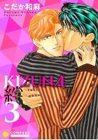 【カラー完全収録】KIZUNA‐絆‐ (3)