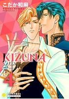 【カラー完全収録】KIZUNA‐絆‐ (4)