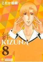 【カラー完全収録】KIZUNA‐絆‐ (8)