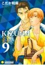 【カラー完全収録】KIZUNA‐絆‐ (9)