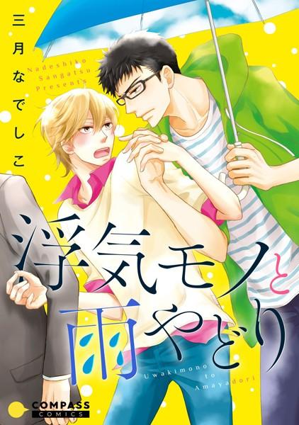 【恋愛 BL漫画】浮気モノと雨やどり
