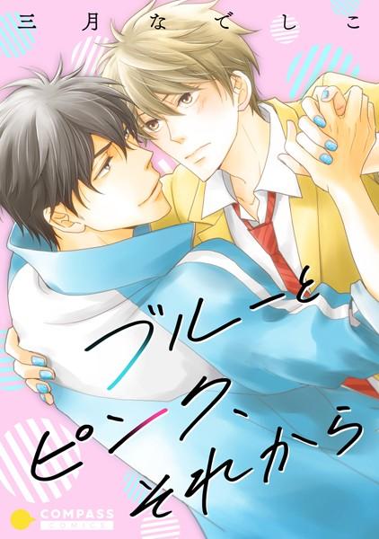 【恋愛 BL漫画】ブルーとピンク、それから
