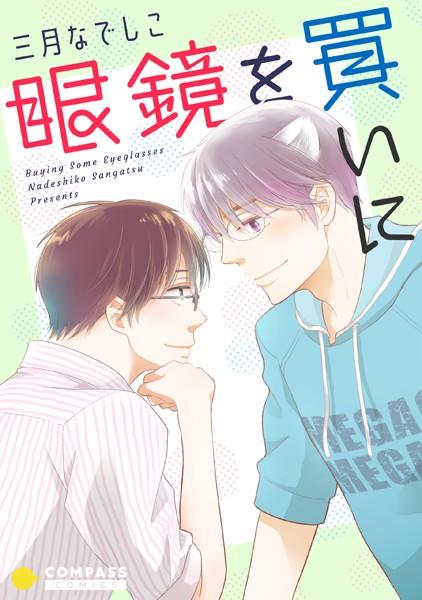 【恋愛 BL漫画】眼鏡を買いに(単話)