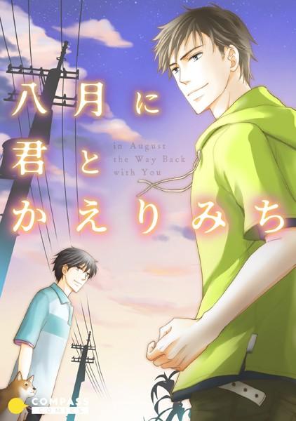 【恋愛 BL漫画】八月に君とかえりみち(単話)
