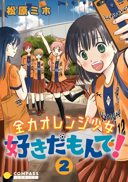 全力オレンジ少女 好きだもんで! (2)