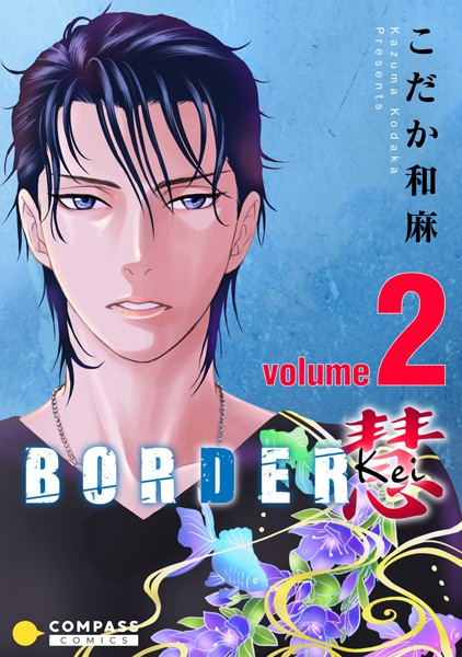 BORDER 慧-Kei- (2)