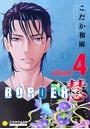 BORDER 慧-Kei- (4)