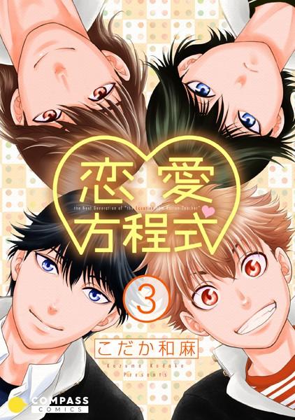 【学園もの BL漫画】恋愛方程式