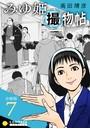 みゆ姫撮物帖(分冊版 7)