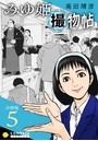 みゆ姫撮物帖(分冊版 5)