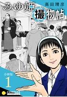 みゆ姫撮物帖(単話)