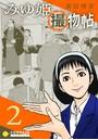 みゆ姫撮物帖 (2)