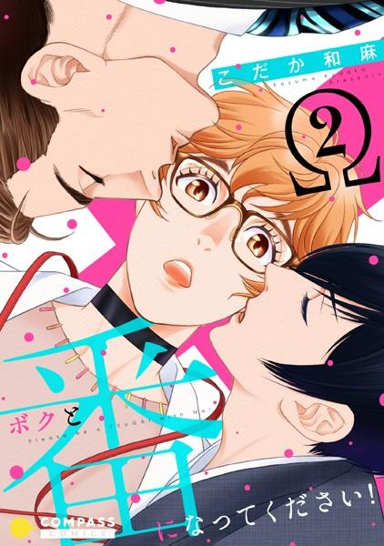 【恋愛 BL漫画】ボクと番になってください!