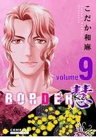BORDER 慧-Kei-(単話)