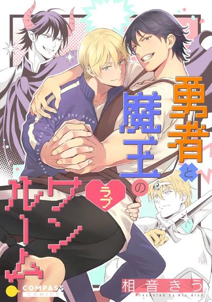 【ファンタジー BL漫画】勇者と魔王のラブワンルーム