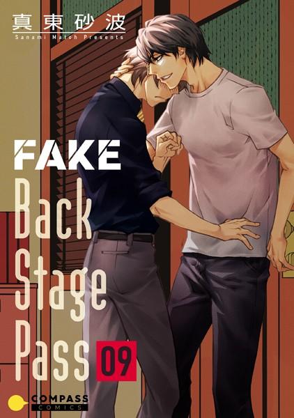 【恋愛 BL漫画】FAKEBackStagePass(単話)