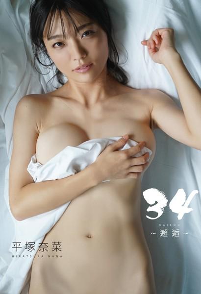 平塚奈菜「34(サーティフォー)〜邂逅〜」