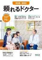 頼れるドクター 埼玉西・西東京