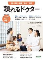 頼れるドクター 港・渋谷・目黒・品川・大田