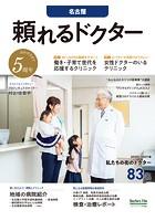 頼れるドクター 名古屋
