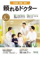 頼れるドクター 名古屋・尾張・岐阜