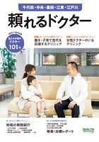 頼れるドクター 千代田・中央・墨田・江東・江戸川