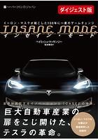 INSANE MODE インセイン・モード イーロン・マスクが起こした100年に一度のゲームチェンジ【無料ダイジェスト版】
