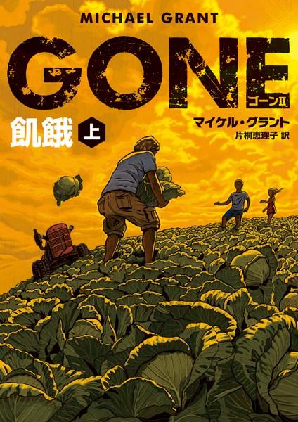 GONE ゴーン II 飢餓 上