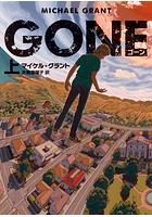 GONE ゴーン