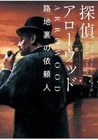 探偵アローウッド 路地裏の依頼人