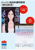 毒見師イレーナ/よみがえり〜レザレクション〜 ◆ハーパーBOOKS創刊記念 ◆無料立読み版