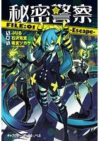 秘密警察FILE:01-Escape【電子限定/番外編『ある日の秘密警察』・描き下ろしイラスト付き特別版】