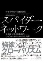 スパイダー・ネットワーク 金融史に残る詐欺事件