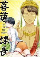菩薩課長〜BO・SA・TSU・KACHO〜【期間限定 無料お試し版】
