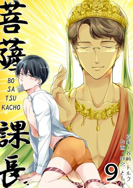 【社会人 BL漫画】菩薩課長〜BO・SA・TSU・KACHO〜(単話)