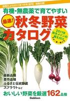 野菜だより 別冊付録