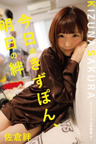 佐倉絆ラストデジタル写真集 #1『今日のきずぽん、明日の絆』