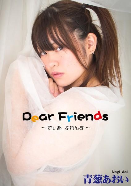 Dear Friends 〜でぃあ ふれんず〜 青葱あおい