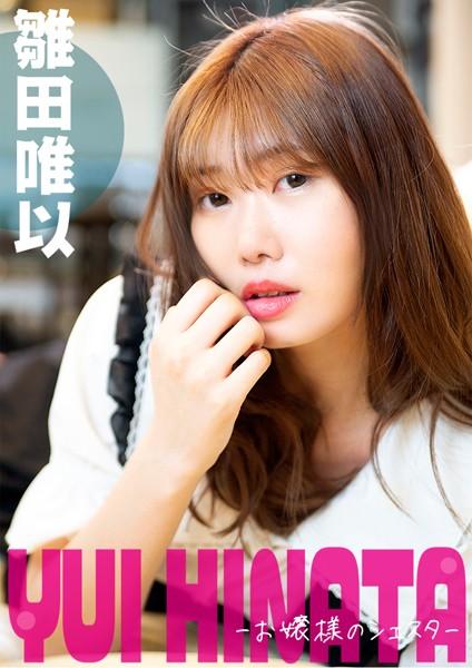 YUI HINATA -お嬢様のシェスタ-