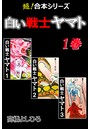 白い戦士ヤマト 1【超!合本シリーズ】