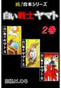 白い戦士ヤマト 2【超!合本シリーズ】