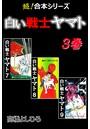 白い戦士ヤマト 3【超!合本シリーズ】