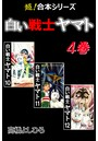 白い戦士ヤマト 4【超!合本シリーズ】
