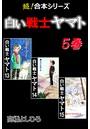白い戦士ヤマト 5【超!合本シリーズ】