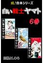 白い戦士ヤマト 6【超!合本シリーズ】