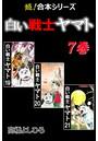 白い戦士ヤマト 7【超!合本シリーズ】