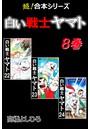 白い戦士ヤマト 8【超!合本シリーズ】